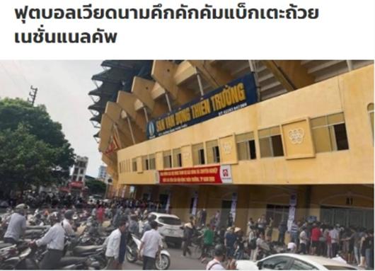 """Báo châu Á kinh ngạc trước trận đấu """"đông khán giả nhất thế giới vào lúc này"""" của Việt Nam - ảnh 1"""