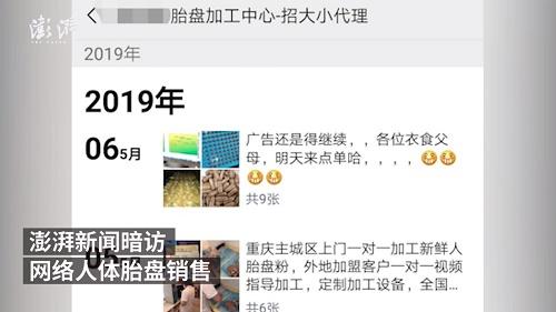 """Lạnh người vì khu chợ ngầm bán nhau thai """"1 vốn 4 lời"""" náo nhiệt ở Trung Quốc - Ảnh 1"""