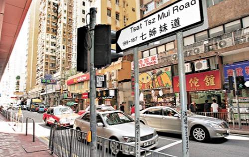 Đường Thất Tỷ Muội: khu trung tâm sầm uất của Hồng Kông với truyền thuyết bí ẩn - ảnh 1