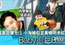 """Lần đầu lộ mặt con trai Huỳnh Hiểu Minh - Angelababy: \""""Giống bố như đúc!\"""""""