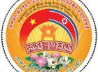 Tin thế giới - Triều Tiên ra mắt mẫu tem mới kỷ niệm chuyến thăm Việt Nam của ông Kim Jong-un