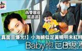 """Lần đầu lộ mặt con trai Huỳnh Hiểu Minh - Angelababy: """"Giống bố như đúc!"""""""