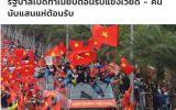 Báo nước ngoài viết về lễ đón đội tuyển U23: Đẹp lắm Việt Nam ơi!
