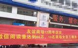 Phạt siêu thị kêu gọi nữ nhân viên chạy bộ khỏa thân kỷ niệm thành lập công ty