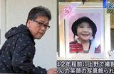 Tin tức - Vụ bé Nhật Linh bị sát hại ở Nhật: Nghi phạm chính thức bị đưa ra xét xử