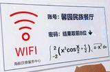 Tin tức - Trường đại học thách thức sinh viên muốn dùng wifi bằng bài toán hại não