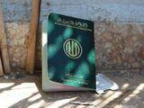 """Tiết lộ lạnh sống lưng về """"cuốn hộ chiếu lên thiên đàng"""" của IS"""