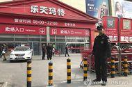 Thị trường - 90% siêu thị Lotte tại Trung Quốc bị buộc tạm ngừng hoạt động