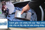 Tin tức - Clip: Cảnh giác với chiêu trò cậy cốp xe máy trộm tài sản trong nháy mắt
