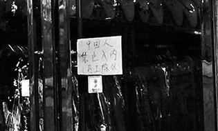 Chuyện lạ - Cửa hàng quần áo ở Bắc Kinh treo biển không tiếp khách Trung Quốc