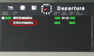 Tin trong nước - Đằng sau chuyến bay bí ẩn không số hiệu từ Bình Nhưỡng đến căn cứ không quân Mỹ