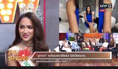 """Clip: Hương Giang nhận món quà đặc biệt sau khi bị hỏi chuyện """"mua giải"""" trên truyền hình Thái - ảnh 1"""