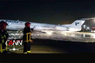 Gặp sự cố khi hạ cánh, máy bay chở khách bất ngờ bốc cháy ngùn ngụt tại Iran  - ảnh 1