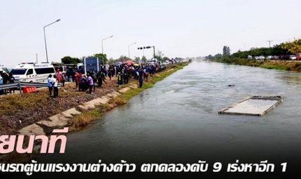 Tin thế giới - Xe chở công nhân lao xuống kênh ở Thái Lan, 10 người thiệt mạng