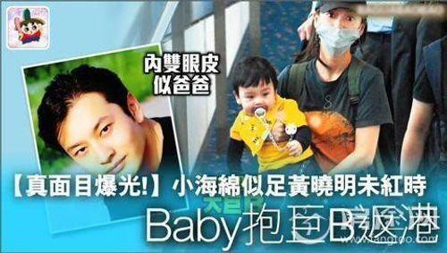 """Lần đầu lộ mặt con trai Huỳnh Hiểu Minh - Angelababy: """"Giống bố như đúc!"""" - Ảnh 3"""