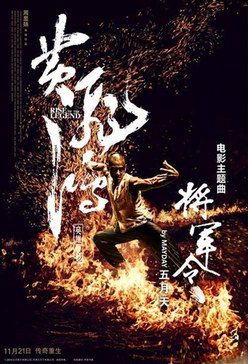 Bành Vu Yến - ngôi sao mới của dòng phim võ thuật Trung Hoa - Ảnh 5