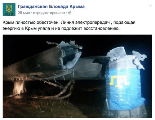 Crimea ban bố tình trạng khẩn cấp vì... mất điện - Ảnh 2