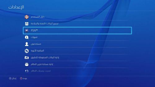 Khủng bố Pháp liên lạc với IS qua máy chơi game PS4  - Ảnh 2
