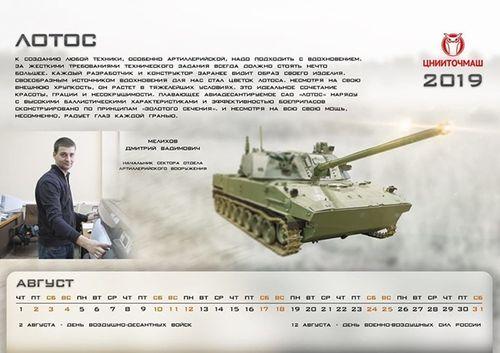 Siêu pháo tự hành mới nhất của không quân Nga lộ diện - Ảnh 1
