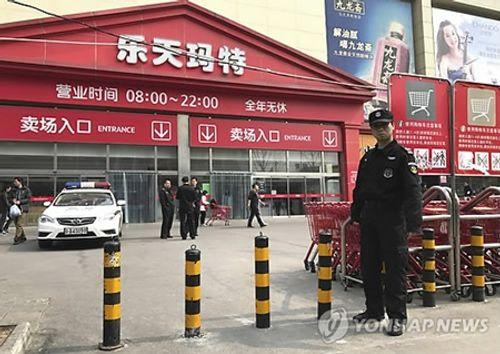 90% siêu thị Lotte tại Trung Quốc bị buộc tạm ngừng hoạt động - Ảnh 1