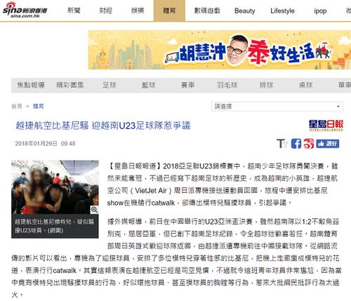Báo quốc tế đưa tin về 'màn trình diễn bikini' đón đội tuyển U23 Việt Nam của Vietjet Air - Ảnh 2