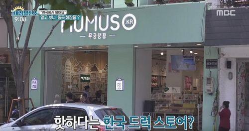Mumuso Việt Nam nói gì sau khi bị tố bán hàng Trung Quốc gắn mác Hàn Quốc - Ảnh 1