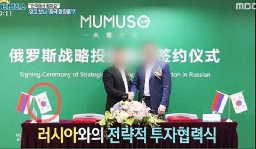 Mumuso Việt Nam nói gì sau khi bị tố bán hàng Trung Quốc gắn mác Hàn Quốc - Ảnh 4