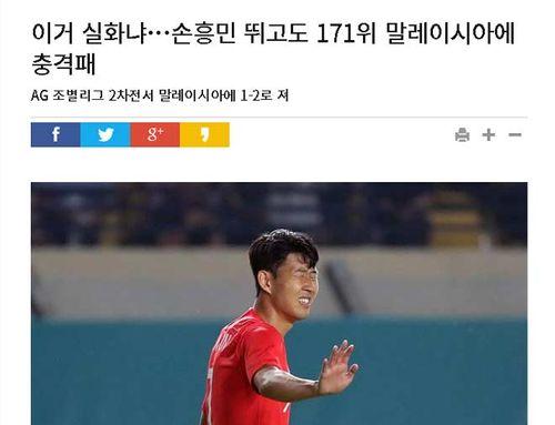 Thua sốc Malaysia tại ASIAD, U23 Hàn Quốc bị chỉ trích kịch liệt - Ảnh 2