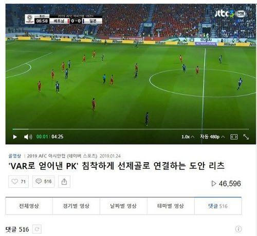 Người Hàn Quốc cho rằng sự khác biệt giữa Việt Nam và Nhật Bản chỉ có VAR - Ảnh 1
