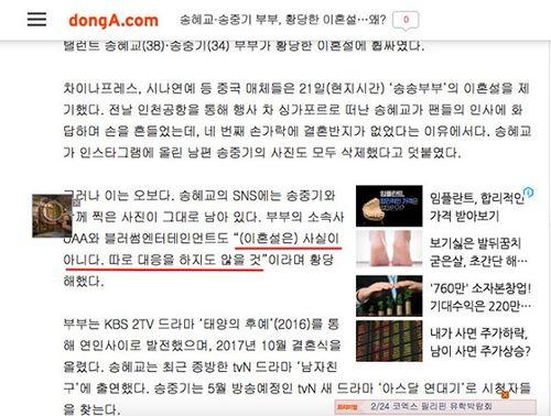 Công ty quản lý chính thức lên tiếng phủ nhận tin đồn Song - Song ly hôn - Ảnh 1