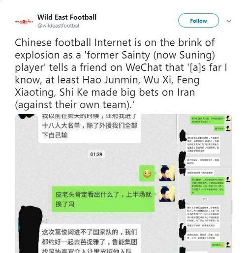 Truyền thông Trung Quốc sốc nặng vì nghi án 4 cầu thủ nghi bán độ sau trận thua ê chề tại Asian Cup 2019 - Ảnh 2