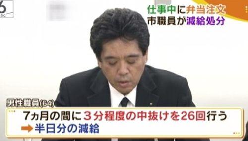 Công ty Nhật Bản xin lỗi vì nhân viên bỏ 3 phút để mua đồ ăn trưa - Ảnh 1