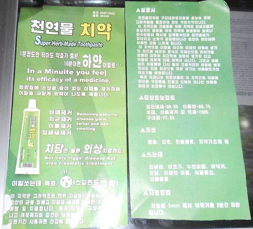 Chưa dỡ bỏ cấm vận, hàng gắn mác Triều Tiên đã tràn lan thị trường Hàn, Trung - Ảnh 1