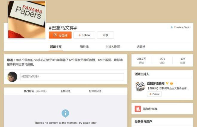 """Trung Quốc kiểm duyệt gắt gao mạng xã hội sau vụ """"tài liệu Panama"""" - Ảnh 2"""