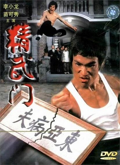 """Những hình ảnh hiếm có về """"vua Kungfu"""" Lý Tiểu Long - Ảnh 14"""