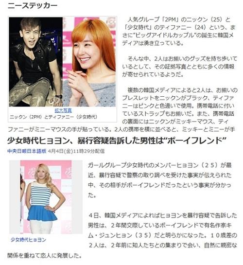 Tiffany - Nichkhun: Cặp đôi hot nhất, đẹp nhất Kpop - Ảnh 5