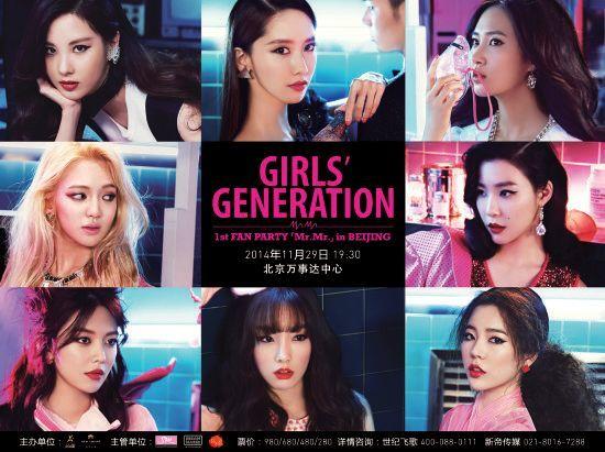 SNSD công bố poster 8 thành viên cho sự kiện ở Bắc Kinh - Ảnh 1