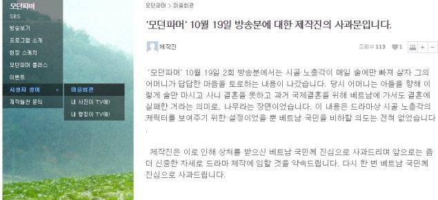 Đài truyền hình Hàn Quốc xin lỗi vì lời thoại coi thường cô dâu Việt - Ảnh 2
