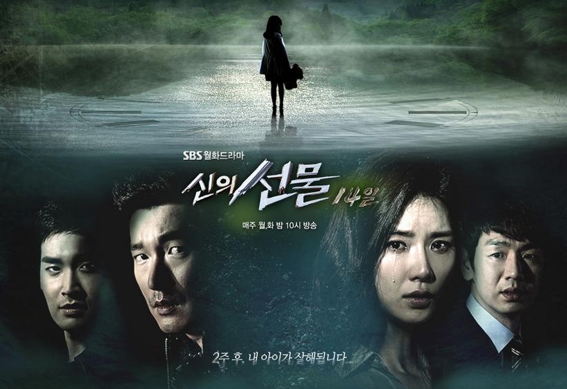 """Những bộ phim Hàn làm """"điên đảo"""" khán giả trong 2014 - Ảnh 2"""