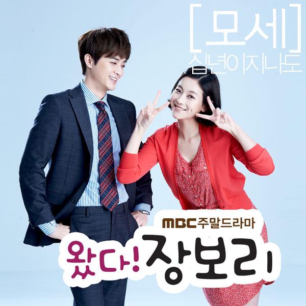 """Những bộ phim Hàn làm """"điên đảo"""" khán giả trong 2014 - Ảnh 7"""