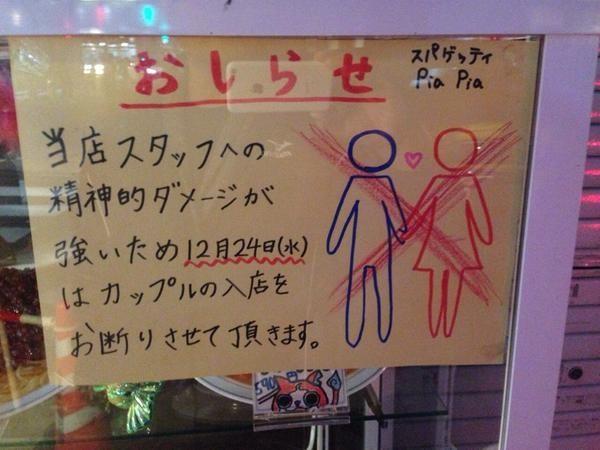 Nhà hàng Nhật Bản từ chối các cặp đôi dịp Giáng Sinh - Ảnh 1