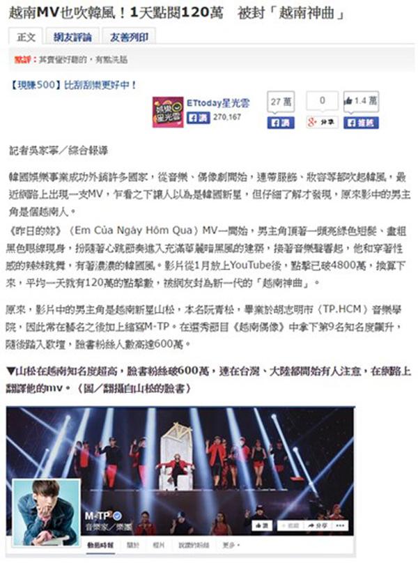 Sơn Tùng M-TP được báo Đài Loan ca ngợi - Ảnh 3
