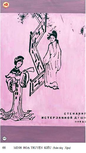 Trưng bày bộ tranh sơn dầu cỡ lớn minh họa nội dung Truyện Kiều - Ảnh 6