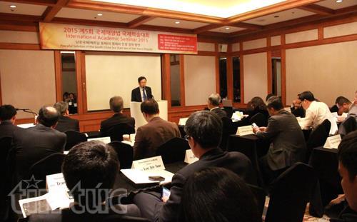 Khai mạc hội thảo quốc tế về biển Đông tại Hàn Quốc - Ảnh 1