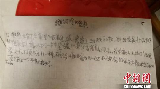 Bức thư đẫm nước mắt của bé gái 7 tuổi gửi bố đang nằm viện gây xúc động - Ảnh 1