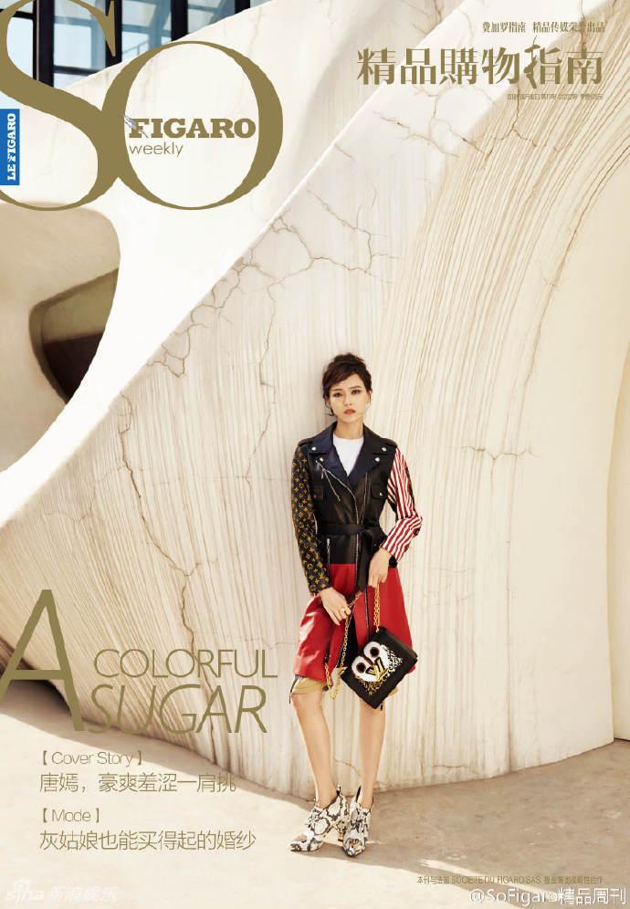Đường Yên khoe dáng như người mẫu trên tạp chí - Ảnh 5