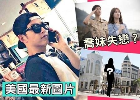 Thực hư chuyện Song Joong Ki đi Mỹ cùng bạn gái bí mật - Ảnh 1