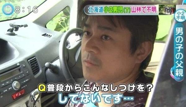 Tìm thấy cậu bé Nhật Bản bị bố mẹ phạt bỏ lại trong rừng nhiều gấu - Ảnh 3