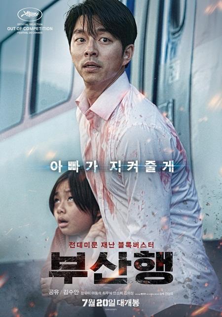"""Song Joong Ki sẽ đóng vai chính trong """"Chuyến tàu sinh tử"""" phần 2? - Ảnh 1"""