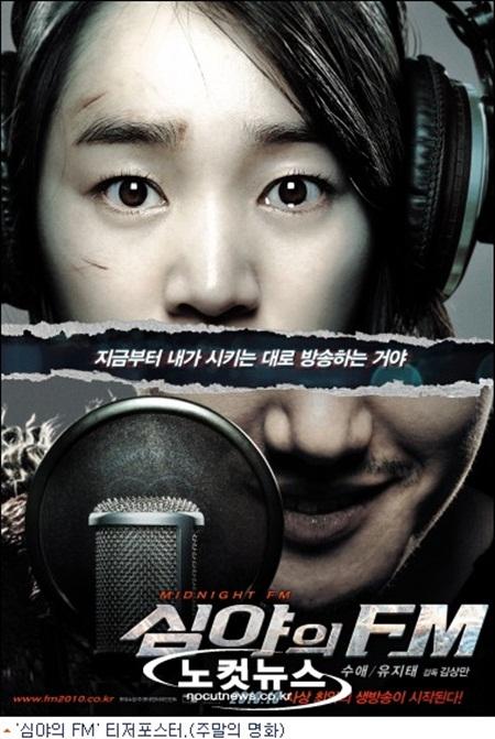 Điểm danh những bộ phim kinh dị xứ Hàn đáng xem mùa Halloween - Ảnh 5